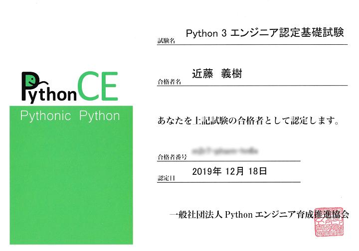 Python3エンジニア認定基礎試験 合格証