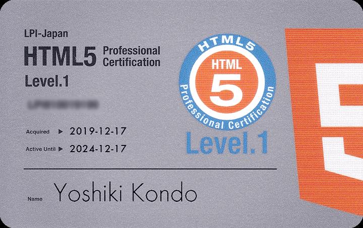 HTML5プロフェッショナル認定試験レベル1 認定カード