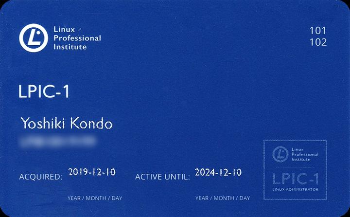 LPIC-1 認定カード