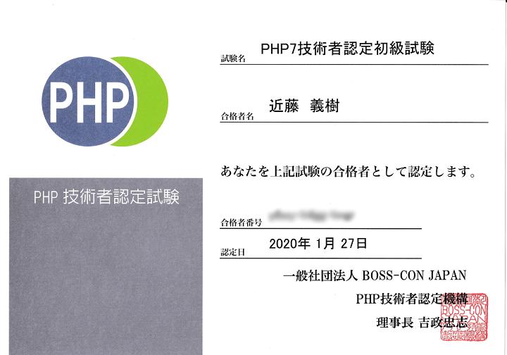 PHP7技術者認定初級試験 合格証