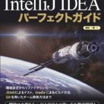 IntelliJ IDEAパーフェクトガイド 書籍 執筆補助
